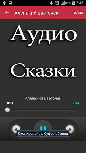 Аудио Сказка Аленький Цветочек