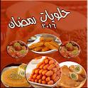 اشهى وصفات حلويات رمضان icon