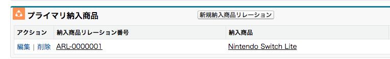 プライマリ納入商品関連リストに交換後の納入商品を登録