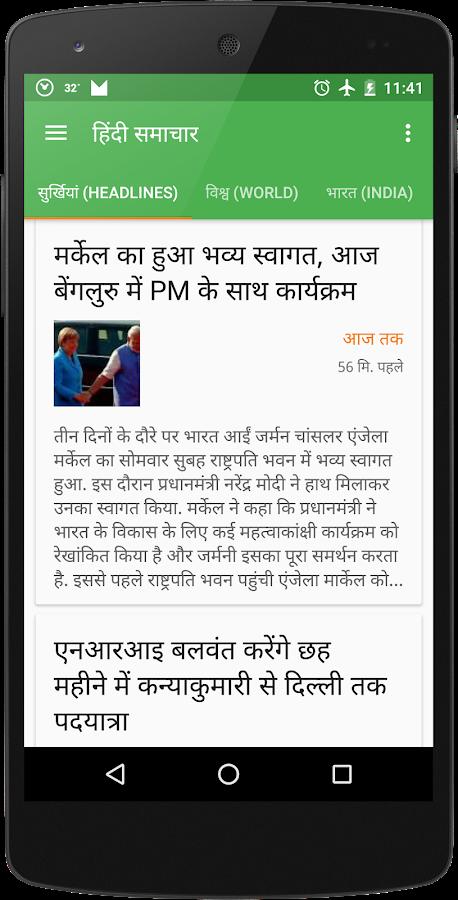 Hindi News हिंदी समाचार- screenshot