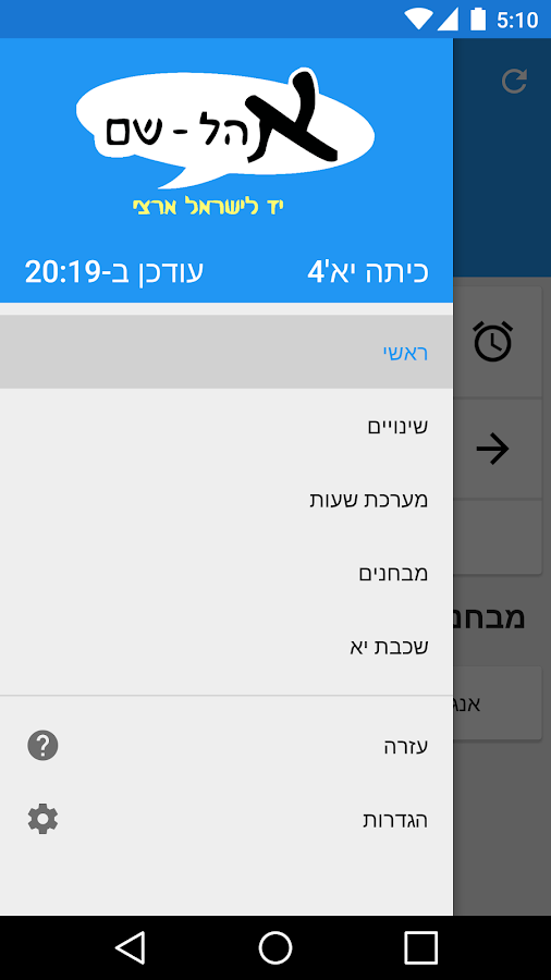 Ohel-Shem- screenshot