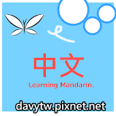 Learn Mandarin 300 Phrases.