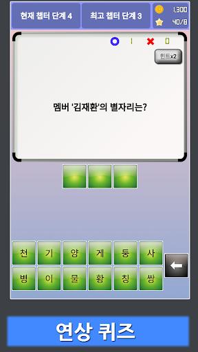 uc6ccub108uc6d0 ud034uc988 - Wanna One 1.9 screenshots 8