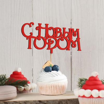 """Топпер деревянный """"С Новым Годом №1"""" красный 13,5х9,8 см"""