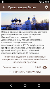 Легенды Старой Вятки- screenshot thumbnail