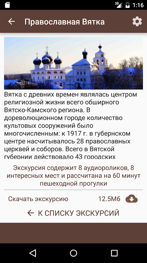 Легенды Старой Вятки- screenshot