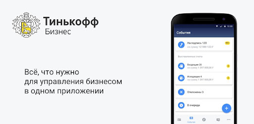 Тинькофф Бизнес - Apps on Google Play
