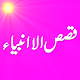 Qasas-ul-Ambiya Urdu Stories of The Prophets Download for PC Windows 10/8/7