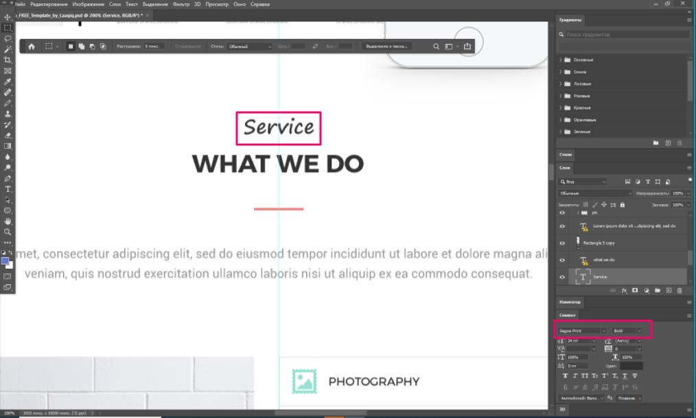 Нестандартный шрифт заменили на стандартный Segoe Print Bold