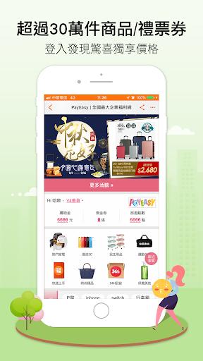 PayEasy企業福利網 screenshot 3