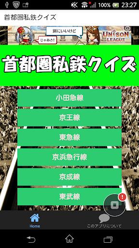 首都圏私鉄クイズ