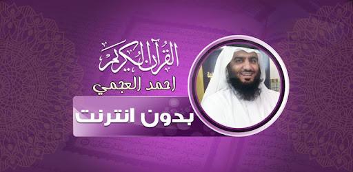 Ahmad Al Ajmi Offline Full Quran Apps On Google Play