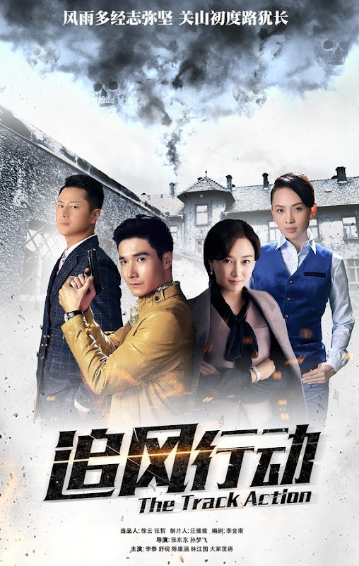 The Track Action China Drama