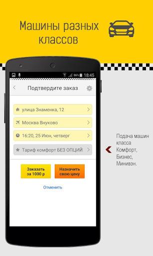 Такси Аэропорт - Дешевое такси для планшетов на Android