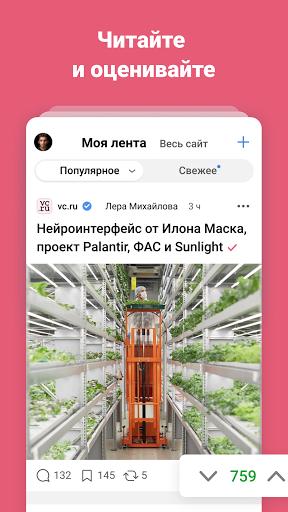 vc.ru u2014 u0441u0442u0430u0440u0442u0430u043fu044b u0438 u0431u0438u0437u043du0435u0441 screenshots 1