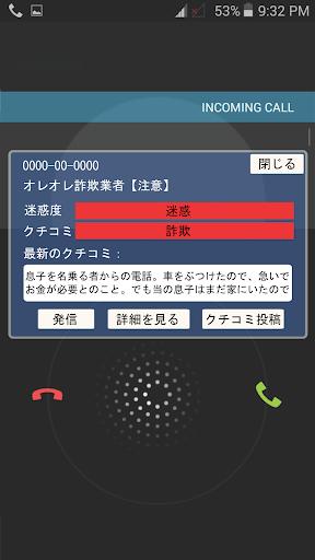 迷惑電話チェック -電話内容表示・自動着信拒否・電話番号検索 screenshot