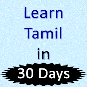Learn English 30 Days in Tamil