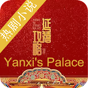Chinese Novel for Yanxi's Palace(延禧攻略)