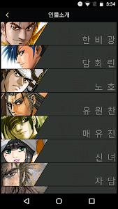 [Comics] The ruler of the land screenshot 3