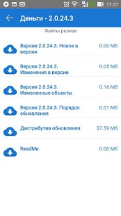 Обновления 1С DEMO- screenshot thumbnail