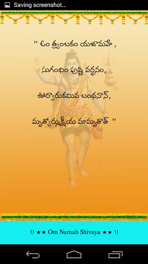 Mrityunjaya mantra in malayalam lyrics - Libro Rompiendo Los