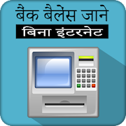 App Bank Balance Check APK for Windows Phone