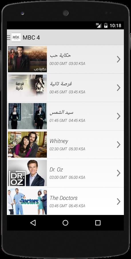 MBC Guide - screenshot
