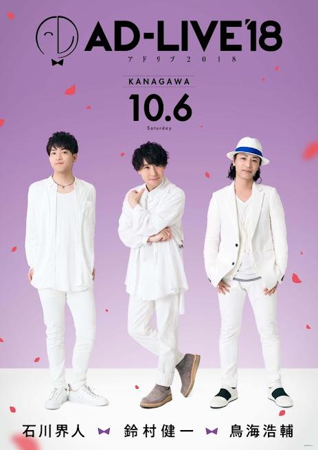 【画像】「AD-LIVE 2018」第5巻(石川界人×鳥海浩輔×鈴村健一)