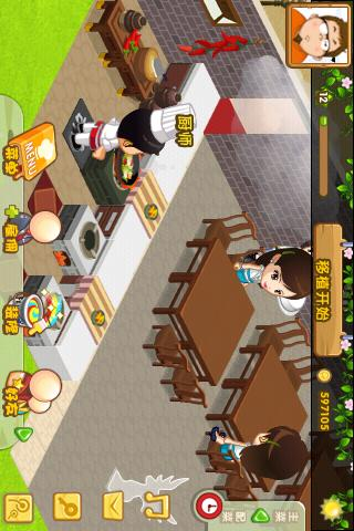 QQ餐厅 480x320版 screenshot 5