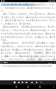 Dokodemo Bible- screenshot thumbnail