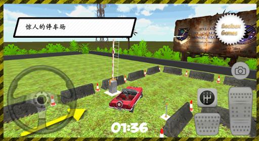 3D跑車停車場