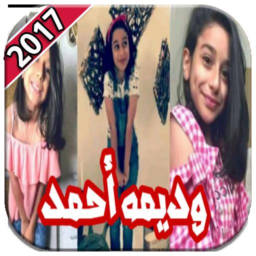أروع مقاطع وديمة أحمد 2017