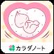 陣痛きたかも -出産当日でも安心!スグ使える陣痛計測アプリ-