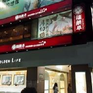 福勝亭(SOGO店)