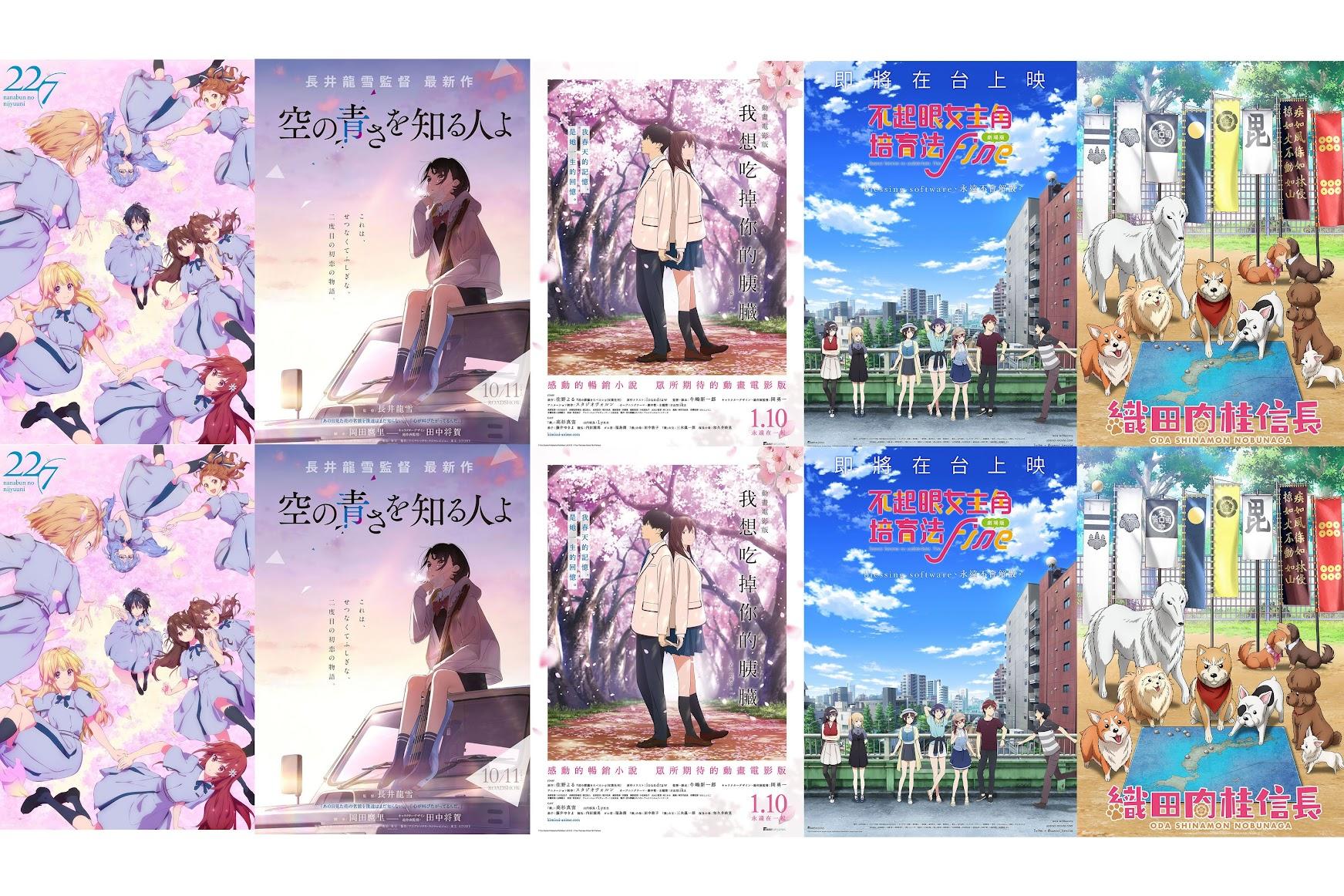 車庫娛樂日本動畫品牌「 AniPASS 」正式成立 官網首波推出《 22/7 》《 織田肉桂信長 》春季新番 本週六與日本同步上線