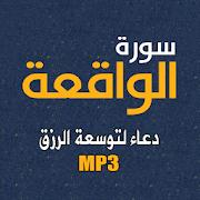 سورة الواقعة مع دعاء توسعة الرزق - Surah Al-Waqiah