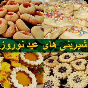 نتیجه تصویری برای طرز تهیه شیرینی عید نوروز