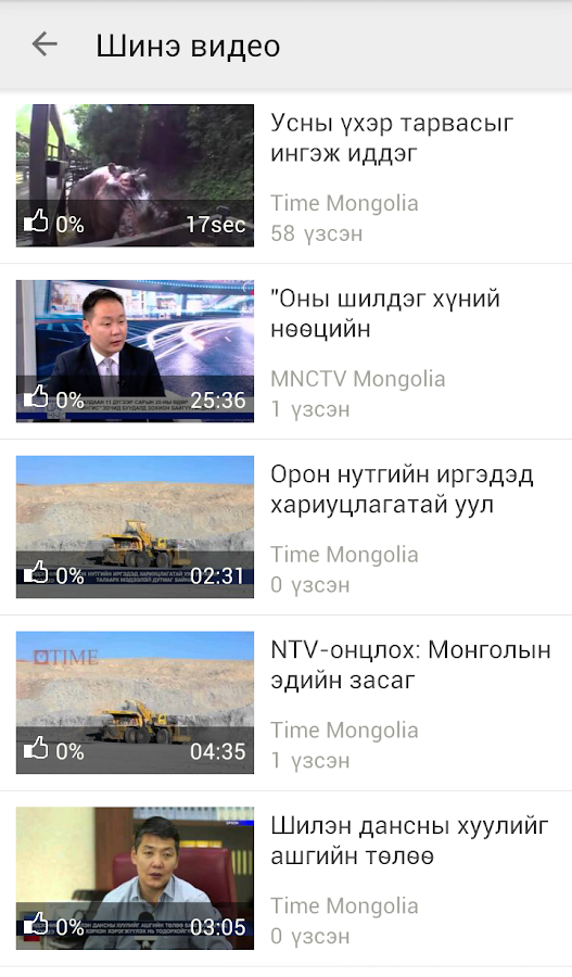 Монгол Видео- screenshot