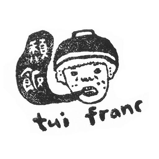 tui franc ,頹飯。