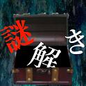 謎解き 〜地下に眠る煩悩の財宝〜 地下からの脱出 icon