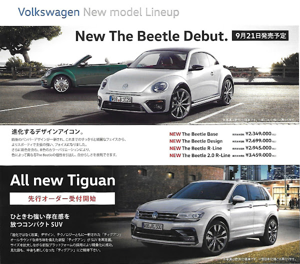 Volkswagen New The Beetle / All new Tiguan