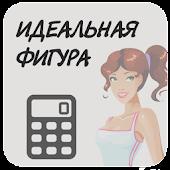 Pefect Body. Calculators