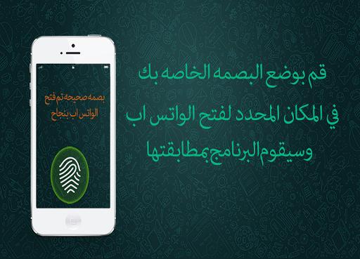 Lock WhatsApp Fingerprint Joke
