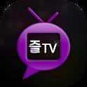 즐티비 KINTV icon