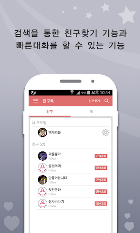 android 액괴매니아 Screenshot 5