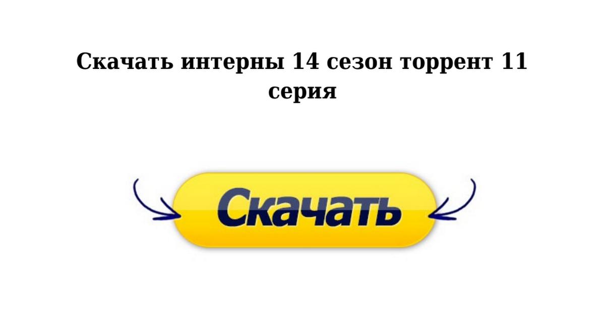 Сериал интерны (14 сезон) скачать торрент бесплатно.