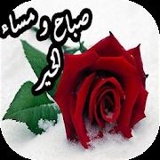 صور صباح ومساء الخير متحركة