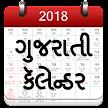 Gujarati Calendar 2018 APK