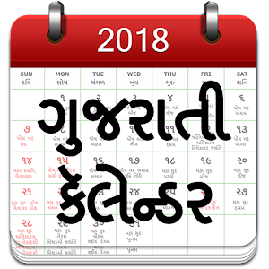Gujarati Calendar 2018 APK Download for Android