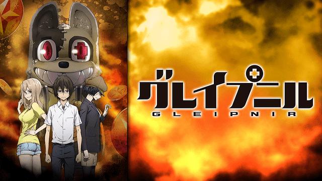 グレイプニル(GLEIPNIR)|全話アニメ無料動画まとめ